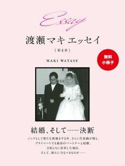 【無料小冊子】Essay 渡瀬マキ エッセイ 第4章-電子書籍