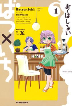 ばつ×いち (1)-電子書籍