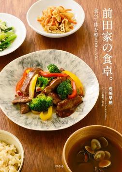 前田家の食卓。 食べて体を整えるレシピ-電子書籍