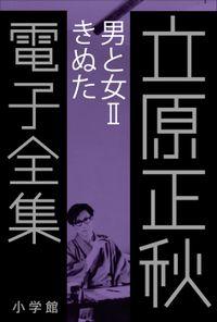 立原正秋 電子全集20 『男と女II きぬた』