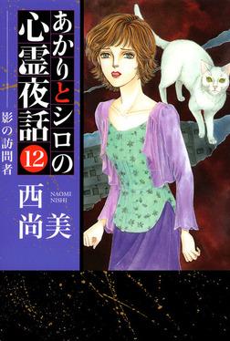 あかりとシロの心霊夜話(12)-電子書籍