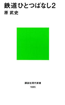 鉄道ひとつばなし2-電子書籍