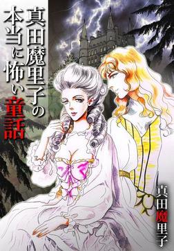 真田魔里子の本当に怖い童話-電子書籍
