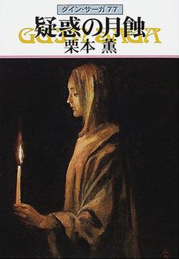 グイン・サーガ77 疑惑の月蝕-電子書籍