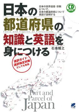 日本の都道府県の知識と英語を身につける(CDなしバージョン)-電子書籍