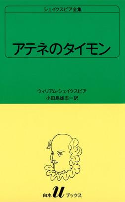 シェイクスピア全集 アテネのタイモン-電子書籍