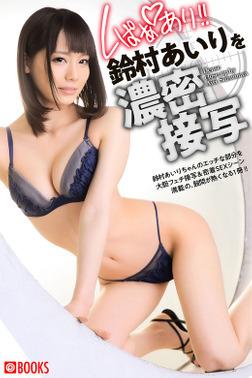 くぱぁあり!!鈴村あいりを濃密接写-電子書籍