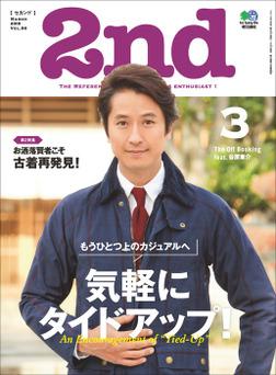 2nd 2015年3月号 Vol.96-電子書籍