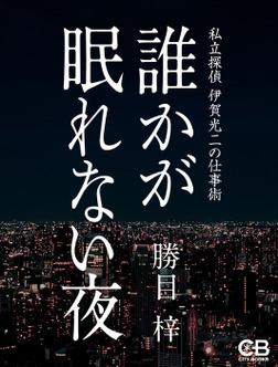 誰かが眠れない夜 私立探偵  伊賀光二の仕事術-電子書籍