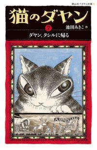 猫のダヤン7 ダヤン、タシルに帰る