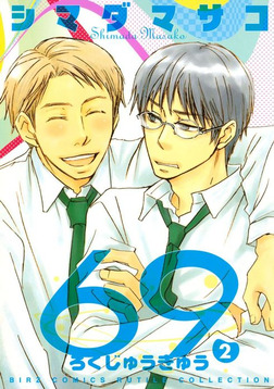 69 (2)-電子書籍