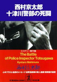 十津川警部の死闘