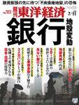 週刊東洋経済 2020年7月11日号