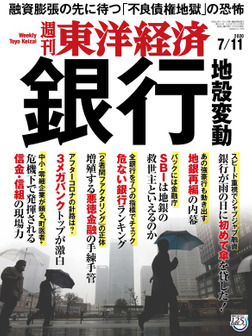 週刊東洋経済 2020年7月11日号-電子書籍
