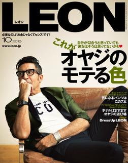 LEON 2015年 10月号-電子書籍