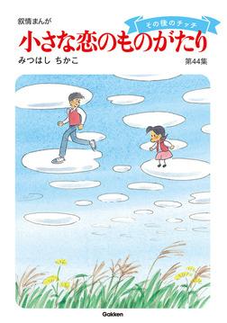 小さな恋のものがたり第44集 -電子書籍