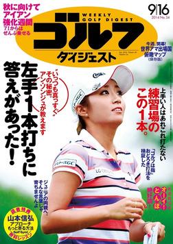 週刊ゴルフダイジェスト 2014/9/16号-電子書籍