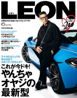 LEON 2018年 06月号-電子書籍