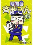 警備員 斉藤さん【分冊版】