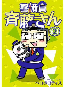 警備員 斉藤さん【分冊版】2話-電子書籍