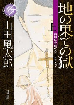 地の果ての獄 上 山田風太郎ベストコレクション-電子書籍