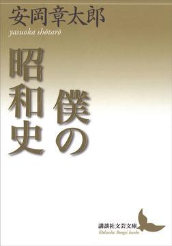 僕の昭和史-電子書籍