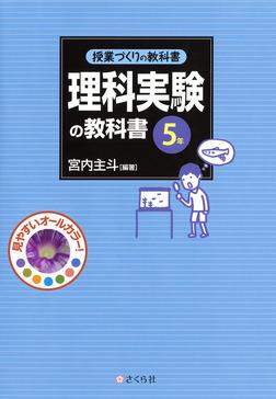 授業づくりの教科書 理科実験の教科書〈5年〉-電子書籍