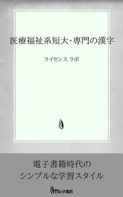 医療福祉系短大・専門の漢字-電子書籍