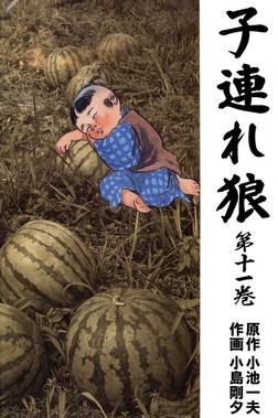 子連れ狼(11)-電子書籍