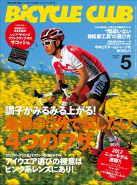 BiCYCLE CLUB 2012年5月号 No.326