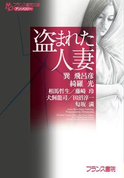 フランス書院文庫アンソロジー 盗まれた人妻-電子書籍