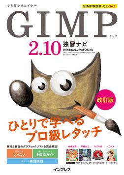 できるクリエイター GIMP 2.10独習ナビ 改訂版 Windows&macOS対応-電子書籍