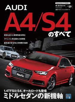 ニューモデル速報 インポート Vol.59 最新アウディA4/S4のすべて-電子書籍