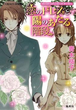 ヴィクトリアン・ローズ・テーラー22 恋のドレスと陽のあたる階段-電子書籍