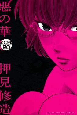 惡の華 分冊版(20)-電子書籍