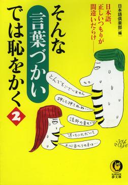 そんな「言葉づかい」では恥をかく2 日本語、正しいつもりが間違いだらけ――-電子書籍