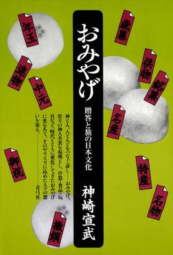 おみやげ 贈答と旅の日本文化-電子書籍