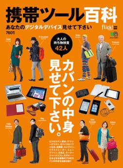 携帯ツール百科 あなたのデジタルデバイス見せて下さい-電子書籍