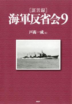 [証言録]海軍反省会 9-電子書籍