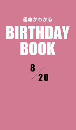 運命がわかるBIRTHDAY BOOK  8月20日-電子書籍