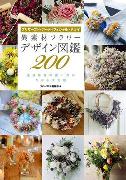 異素材フラワー デザイン図鑑200-電子書籍