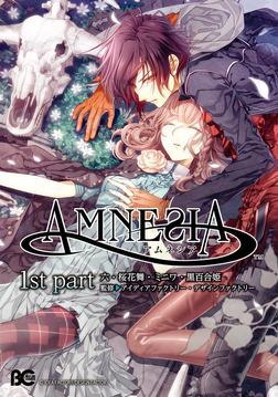 AMNESIA 1st part-電子書籍