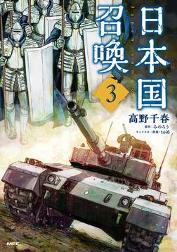 日本国召喚 3-電子書籍
