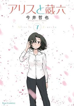 アリスと蔵六(7)【電子限定特典ペーパー付き】-電子書籍