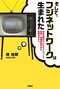 そして、フジネットワークは生まれた 日本有数のネットワーク、成長・発展の時代から挑戦の日々へ-電子書籍