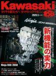 Kawasaki【カワサキバイクマガジン】2020年05月号