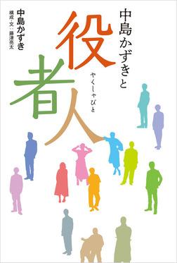 中島かずきと役者人-電子書籍