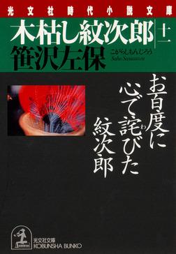 木枯し紋次郎(十一)~お百度に心で詫びた紋次郎~-電子書籍