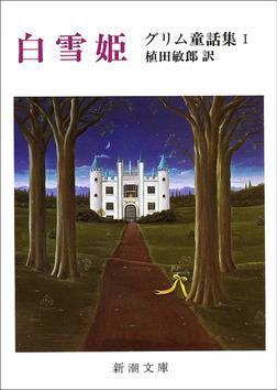 白雪姫―グリム童話集I―-電子書籍