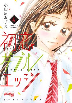 初恋ダブルエッジ / 4-電子書籍